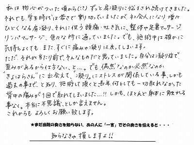 トップページ体験談8