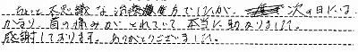 肩こり口コミ体験談4-2
