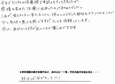 肩こり口コミ体験談4-4