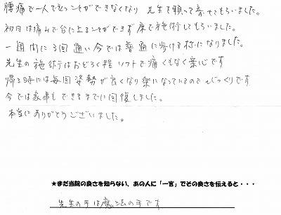 整体ギックリ腰口コミ体験談1-1