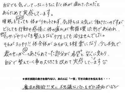 肩こり口コミ体験談5-1