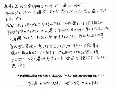 肩こり口コミ体験談4-1