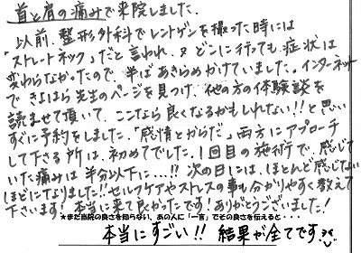 肩こり口コミ体験談5-2