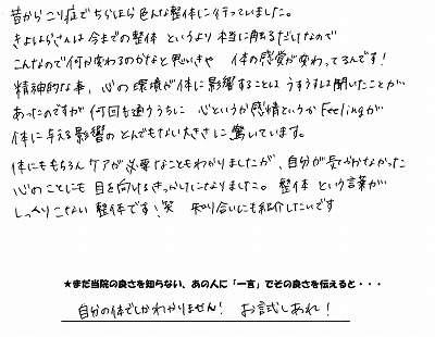 肩こり口コミ体験談5-3