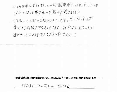 肩こり口コミ体験談5-4