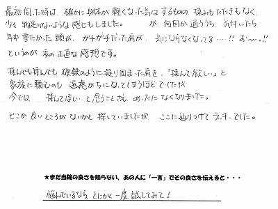 肩こり口コミ体験談5-5