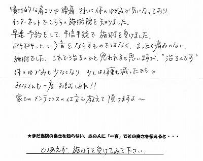 肩こり口コミ体験談6-1
