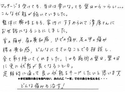トップページ体験談6
