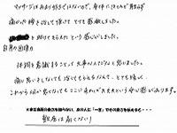 トップページ体験談1