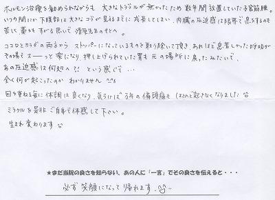 トップページ体験談2
