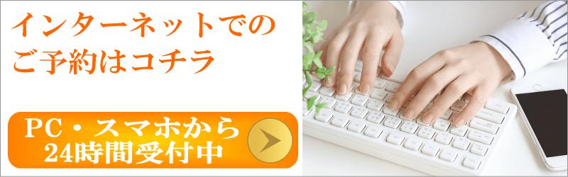 京都市 整体オフィス空流 インターネット予約