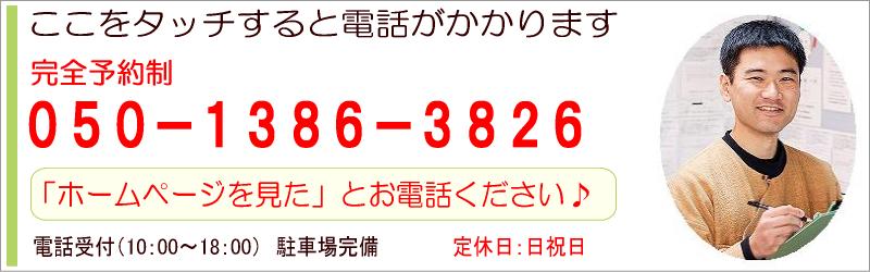 京都市 整体オフィス空流 スマホからタップすると電話発信