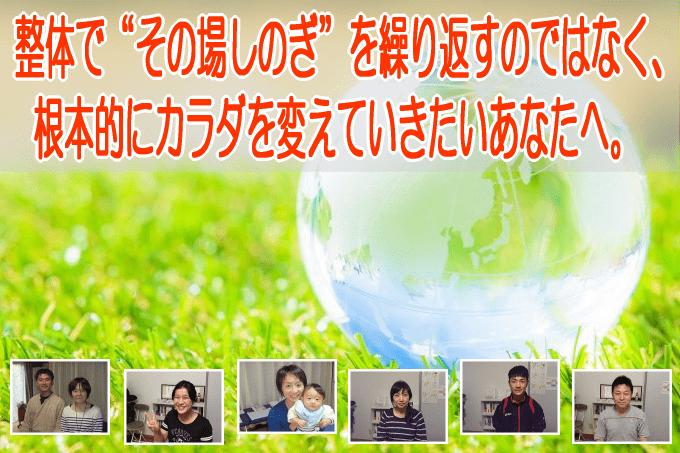 京都 整体オフィス空流 トップ