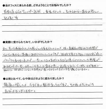 感情療法ヒーリング 口コミ感想3a