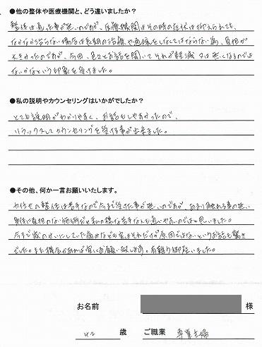 感情療法ヒーリング 口コミ感想3b