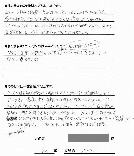 感情療法ヒーリング 口コミ感想2b