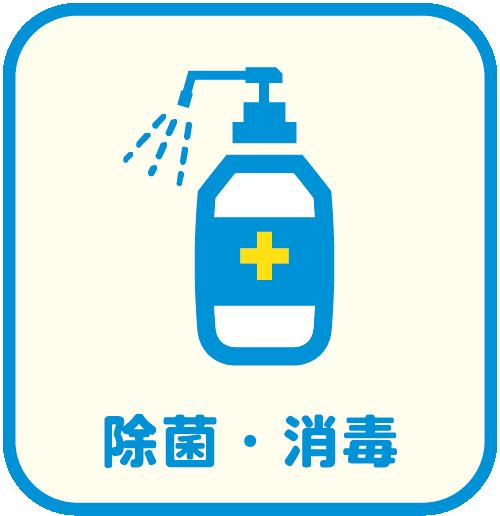 感染症予防の対策2
