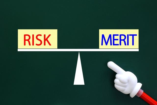 リスクとメリットを考える