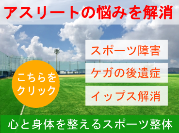 京都スポーツ整体院サイトへのリンクバナー