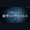 新型コロナウイルス 日本国内の感染者数・死者数・重症者数データ NHK特設サイト